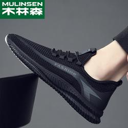 木林森男鞋夏季透气薄款网面跑步鞋百搭潮鞋2021年新款飞织运动鞋