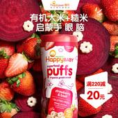 禧貝HappyBaby寶寶有機彩虹泡芙草莓味進口泡芙嬰兒輔食手指零食