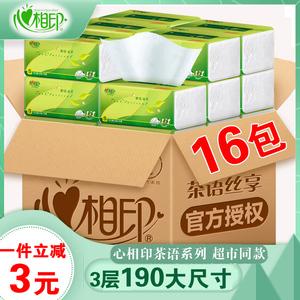 领3元券购买心相印整箱批发16包茶语特价餐巾纸