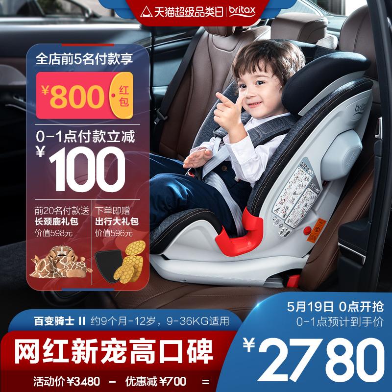 Автокресла для детей Артикул 521591033792