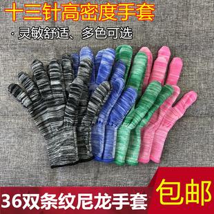 36双条纹夏季薄款尼龙线透气工作手套劳保弹力开车防晒男女礼仪用