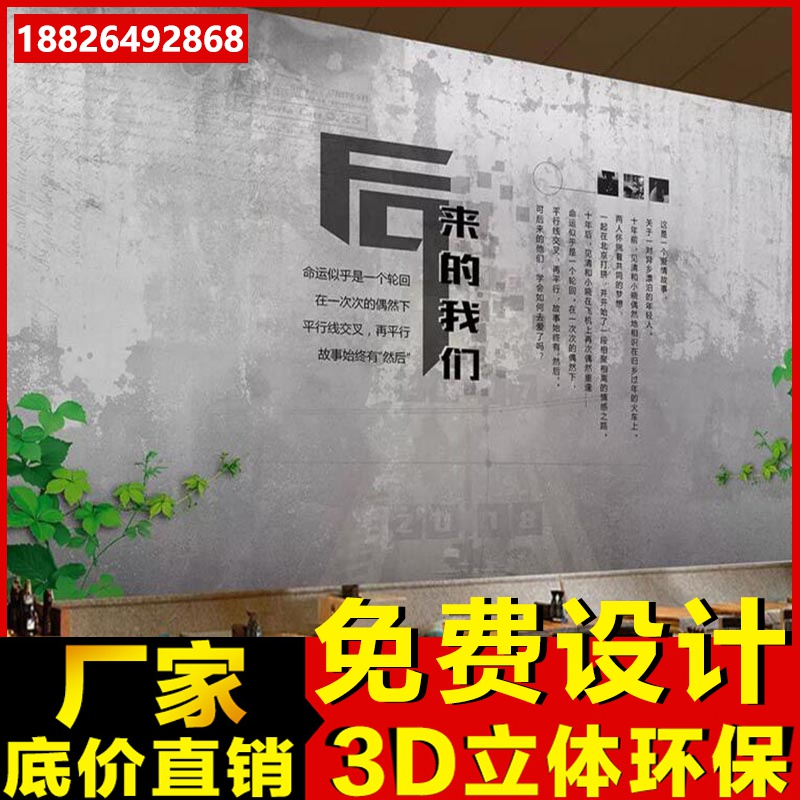 Later, our 3d background wall cloth, gray cement wall paper, bar restaurant, retro wallpaper mural milk