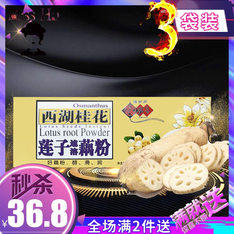 福事多西湖桂花莲子360克*3盒藕粉 杭州特产即食冲饮3盒装独立装