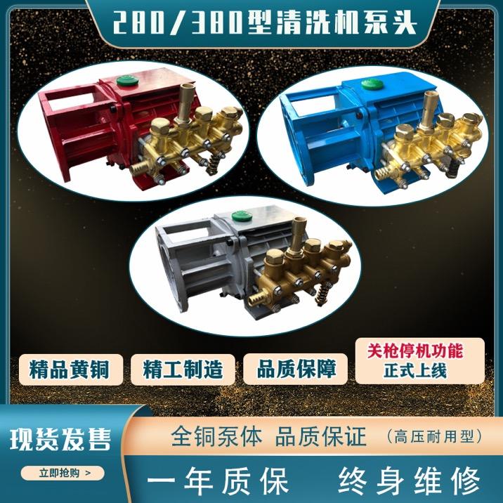 高压洗车泵220vQL280/380型高压清洗机/洗车机/铜泵头