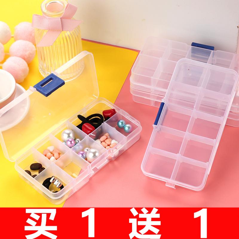 Transparent plastic storage box small finishing earrings earrings removable jewelry box jewelry box finishing box female multi grid