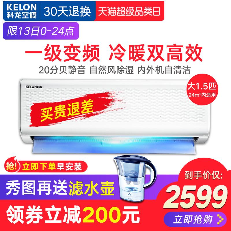 大1.5p匹一级变频空调挂机冷暖Kelon/科龙 KFR-35GW/EFLMA1(1P26)