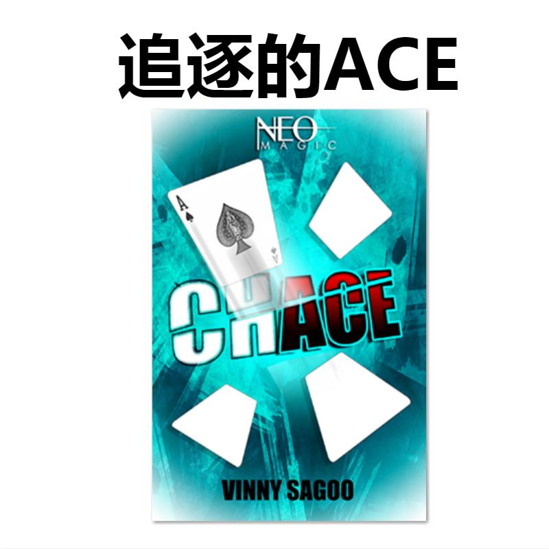 惊奇魔术 追逐的ACE 纸牌近景互动 4A魔术道具 白牌幻觉