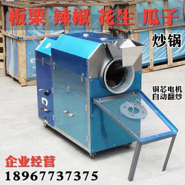 摆摊燃气炒货机小型炒花生瓜子芝麻炒锅 炒辣椒机 糖炒板栗子机器