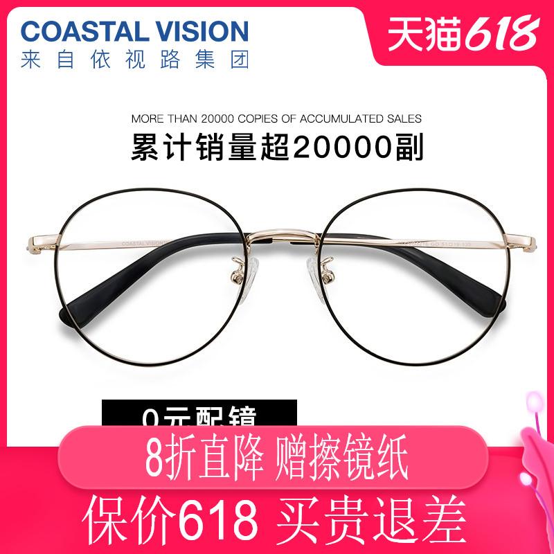 镜宴近视眼镜女防蓝光有度数眼镜框男护目镜超轻圆型光学眼镜男潮