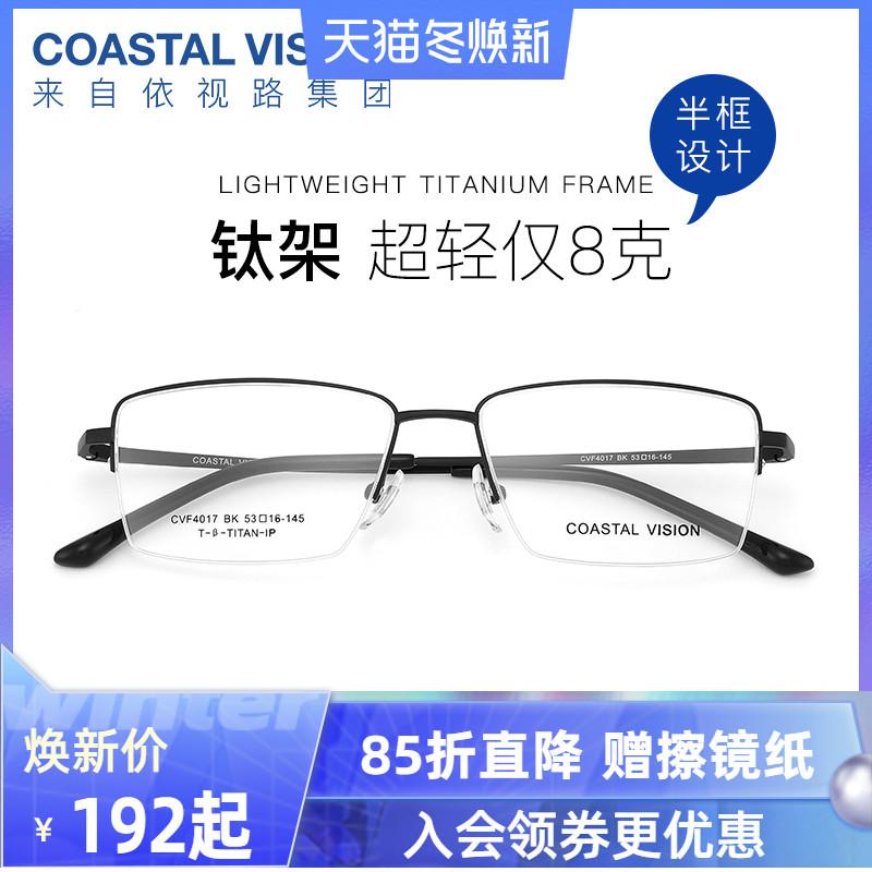 镜宴新款超轻钛架镜框男女商务半框光学近视眼镜架CVF4017