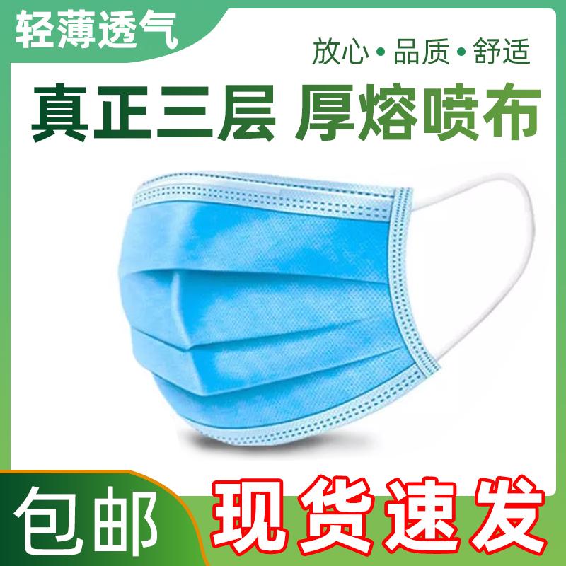 一次性口罩三层加厚夏季定制熔喷布50只防尘防护防晒口罩现货包邮