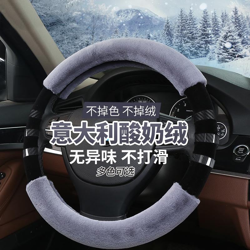 汽车方向盘套冬季短毛绒通用型把套卡罗拉福克斯轩逸大众朗逸速腾