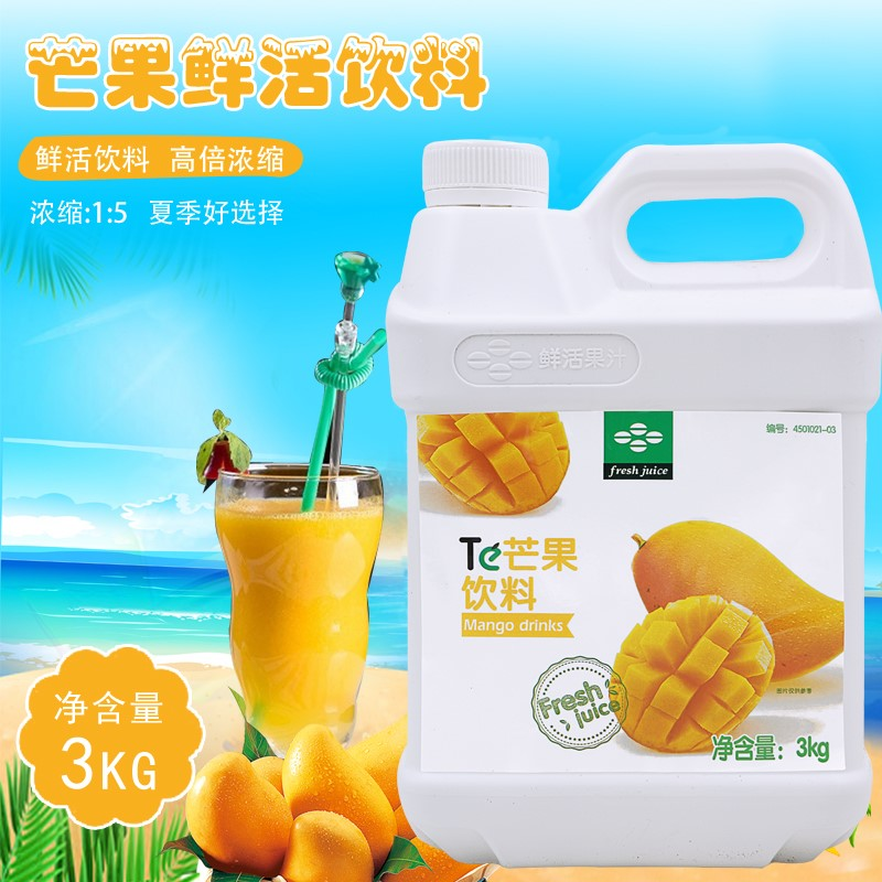 Fresh mango 3kg concentrated fruit flavor concentrated pulp mango milk tea raw material fruit beverage juice Qi