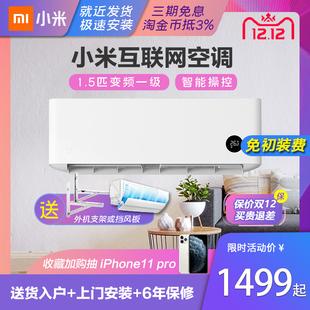 1.5 小米超一级变频能效大1 智能空调A 3匹P家用客厅挂机立式