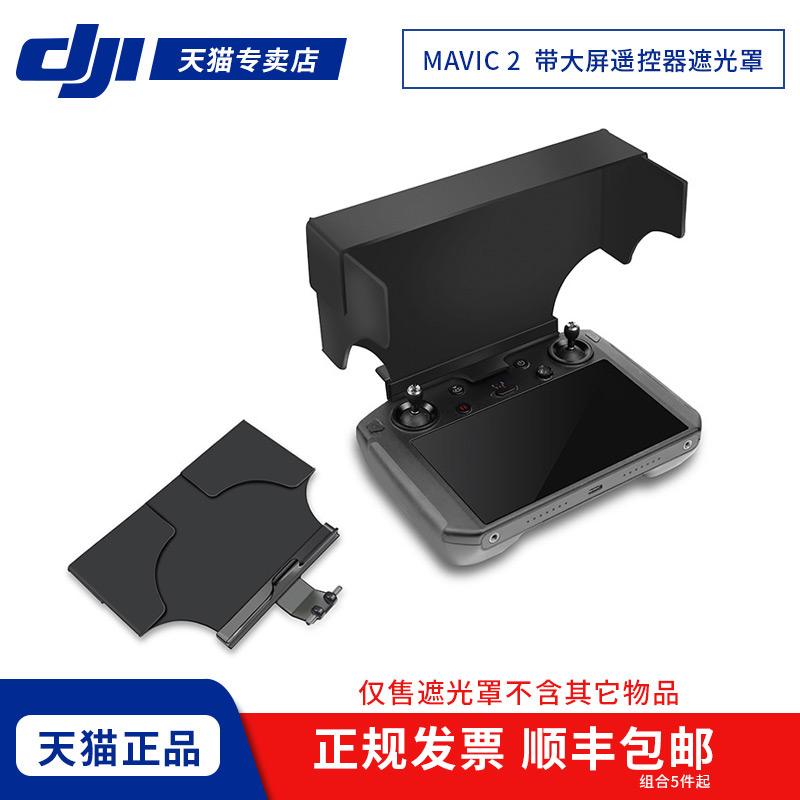 DJI大疆mavic 御2带大屏幕摇控器遮光罩遮阳板挡光板 无人机配件
