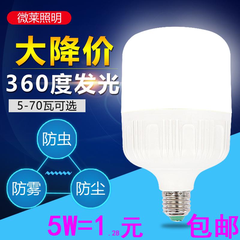 led灯泡家用5w18W40W60W超亮照明室内E27螺口节能球泡暖黄白光源