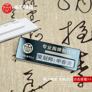 金属更换姓名短插纸镜面不锈钢工作牌订做企业员工别针式胸卡定制
