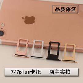 适用于苹果7plus卡槽卡托7p手机插金属sim电话卡座iphone7 防水圈