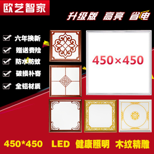 集成吊顶灯led平板灯450X450铝扣板客厅书房嵌入式LED平板灯45X45