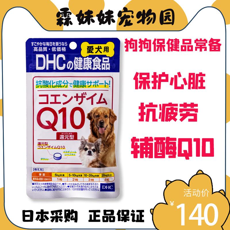 日本采购DHC犬用健康辅助保健品抗疲劳保护心脏心血管辅酶Q10成分