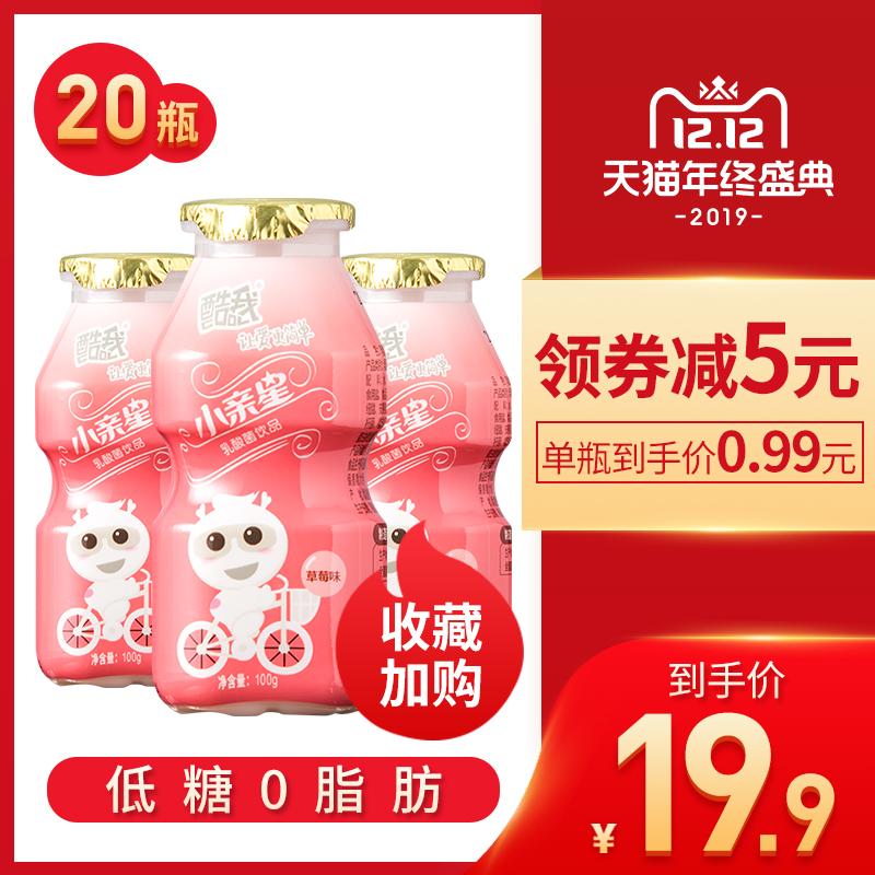 益生菌酸奶 酷我儿童乳酸菌饮品草莓味牛奶整箱营养100g*20瓶