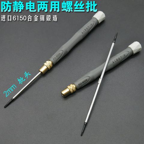 日本福冈工具 2mm精密两用螺丝刀小改锥起子一字十字批细螺丝批