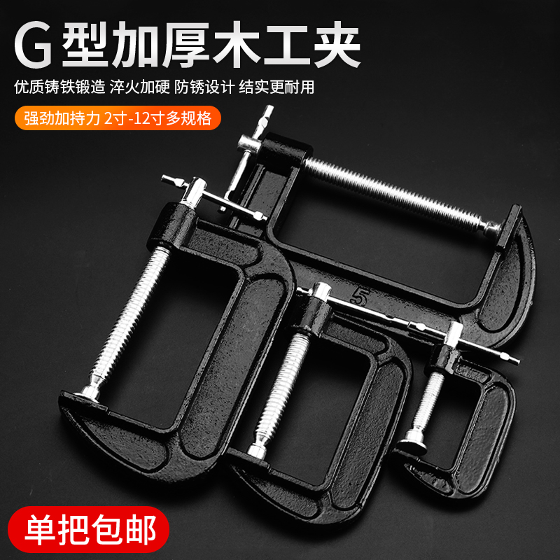G字夹 木工夹 固定夹 C型夹具 1-12寸锻打钢g型摇杆夹子包邮