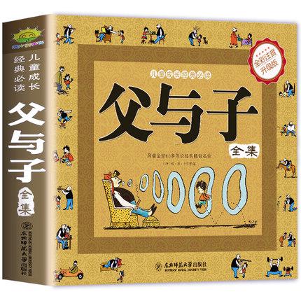 [太阳雨图书专营店绘本,图画书]【厚版320页完整版310个故事】父月销量6894件仅售12.8元