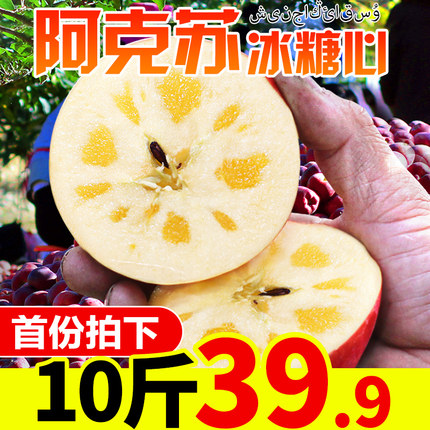 新疆阿克苏冰糖心苹果水果新鲜当季整箱10斤现季一箱应季丑红富士