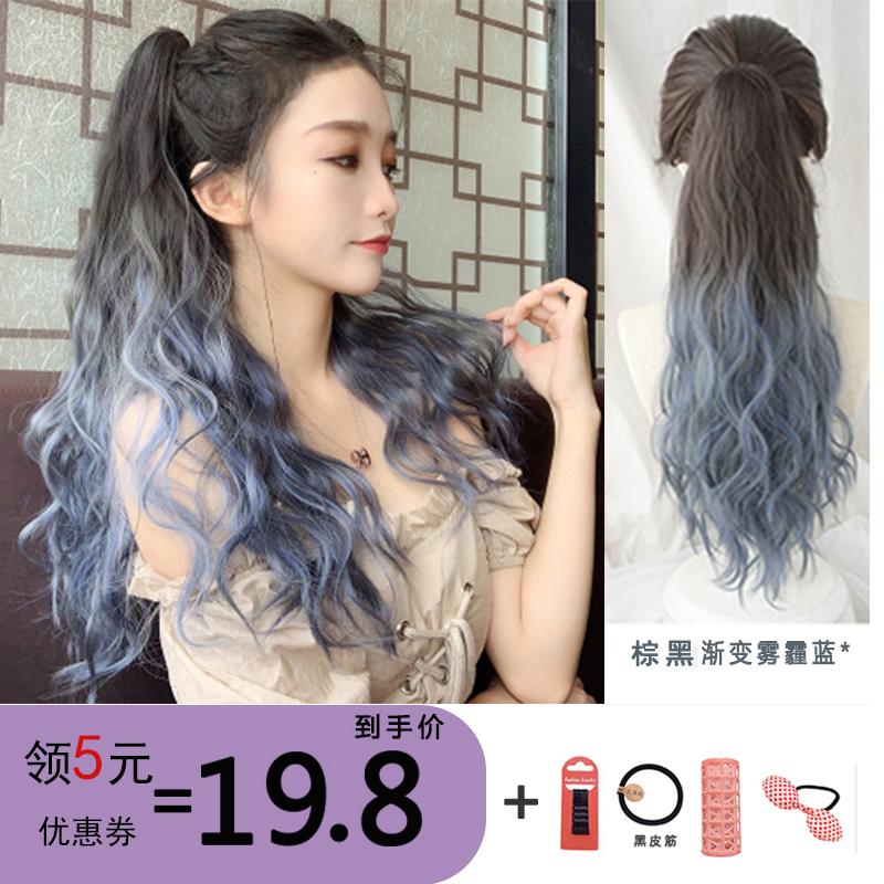 Wig horsetail womens net red long curly hair gradient wig piece bandage corn hot grip haze blue high horsetail