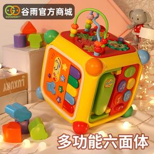 谷雨六面体益智玩具宝宝多功能游戏桌早教多面体0-1岁婴儿玩具台6