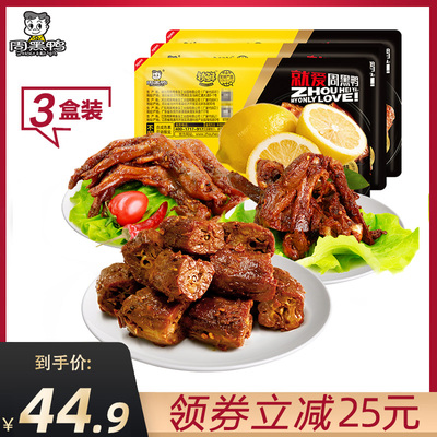 Live recommendation [Zhou Hei Ya self-operated __ lock fresh] Braised duck neck 180g clavicle 190g duck feet 140g box snack