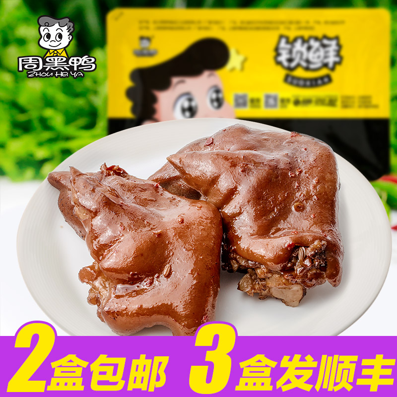 【周黑鸭品牌店_锁鲜】气调盒装卤猪蹄320g 武汉特产官方食品零食