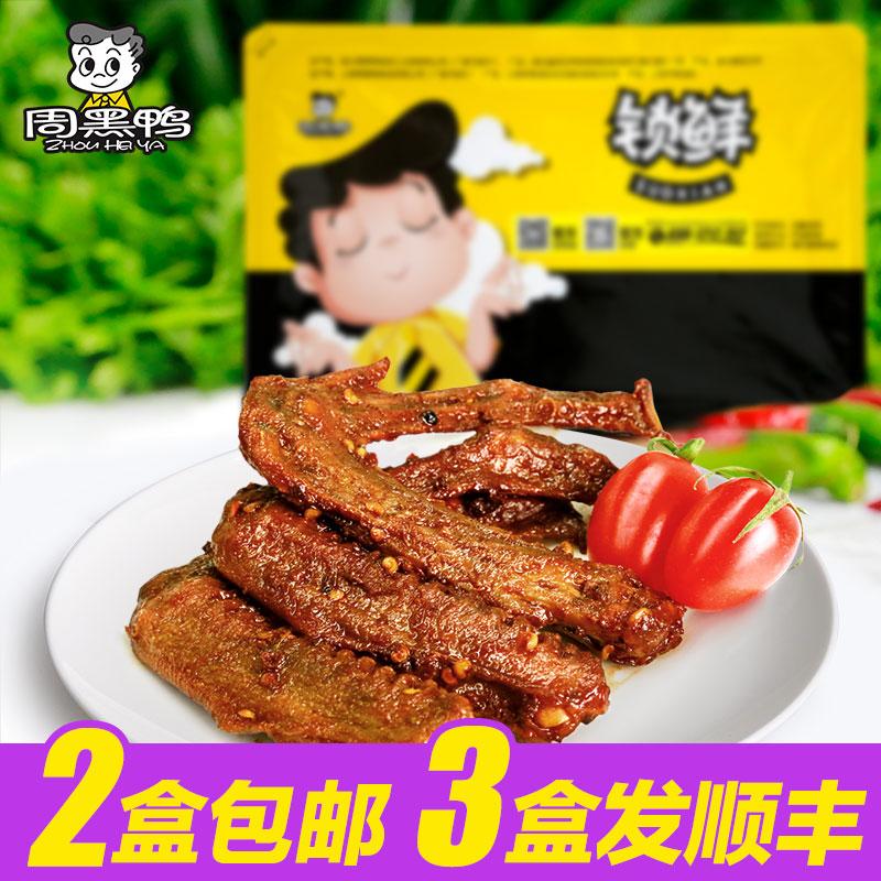 【周黑鸭品牌店_锁鲜】气调盒装卤鸭翅250g 武汉特产食品零食 Z