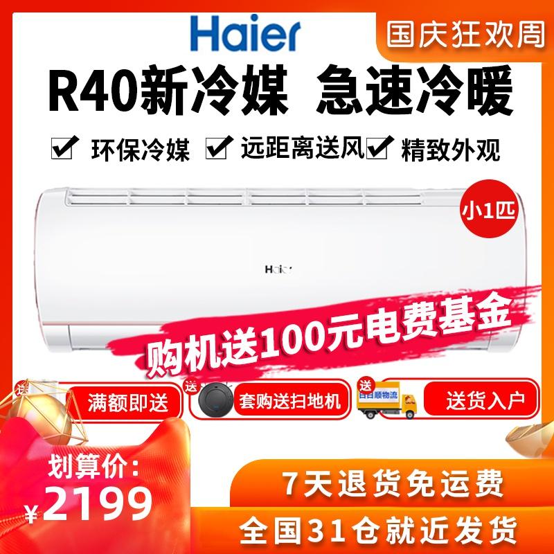 券后2299.00元haier /海尔1.5匹家用冷暖空调