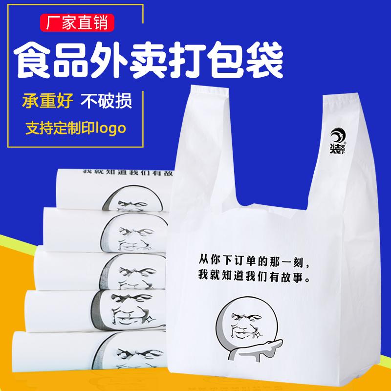 外卖打包袋一次性方便袋食品包装袋手提背心塑料袋子定制印刷logo图片