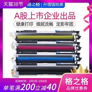 格之格适用canon佳能CRG-329粉盒 LBP7010C LBP7018C彩色打印机墨盒  惠普CE310A碳粉盒 HP126A CP1025NW硒鼓