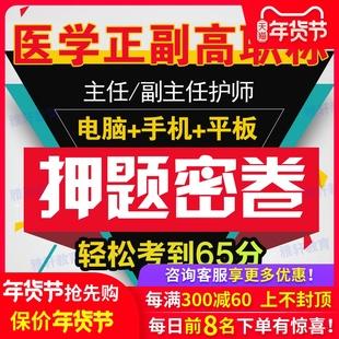 广东省正副高外科护理学副主任护师2021高级职称医学考试宝典秘题