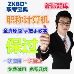 上海市职考宝典全国职称计算机考试模块2020年真题库软件试题中级