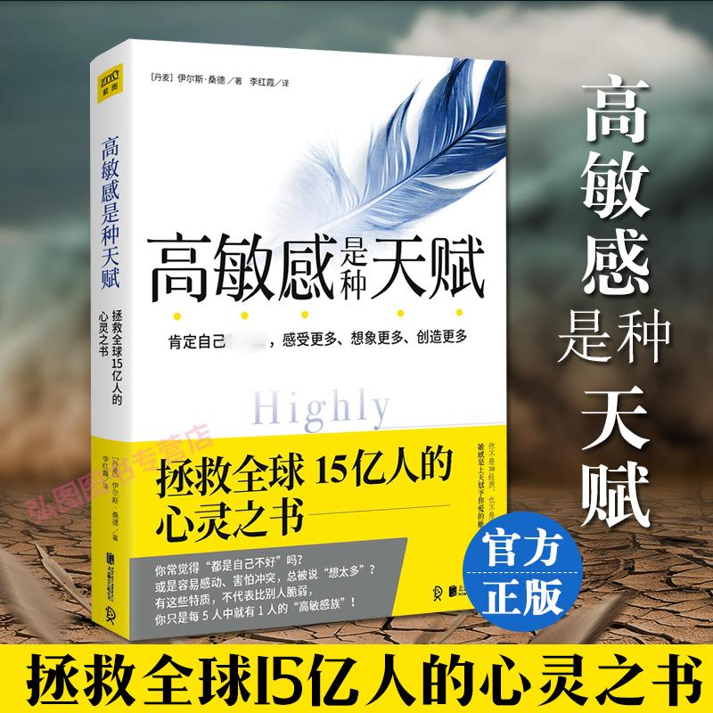 正版新书 高敏感是种天赋 伊尔斯桑德著 伊能静微博推荐 心理学书籍入门基础 畅销书 紫图