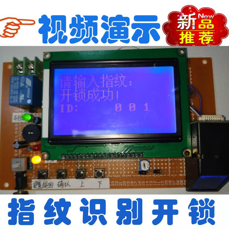 As608 optical customized electronic design of fingerprint identification access control unlocking system based on 51 single chip microcomputer