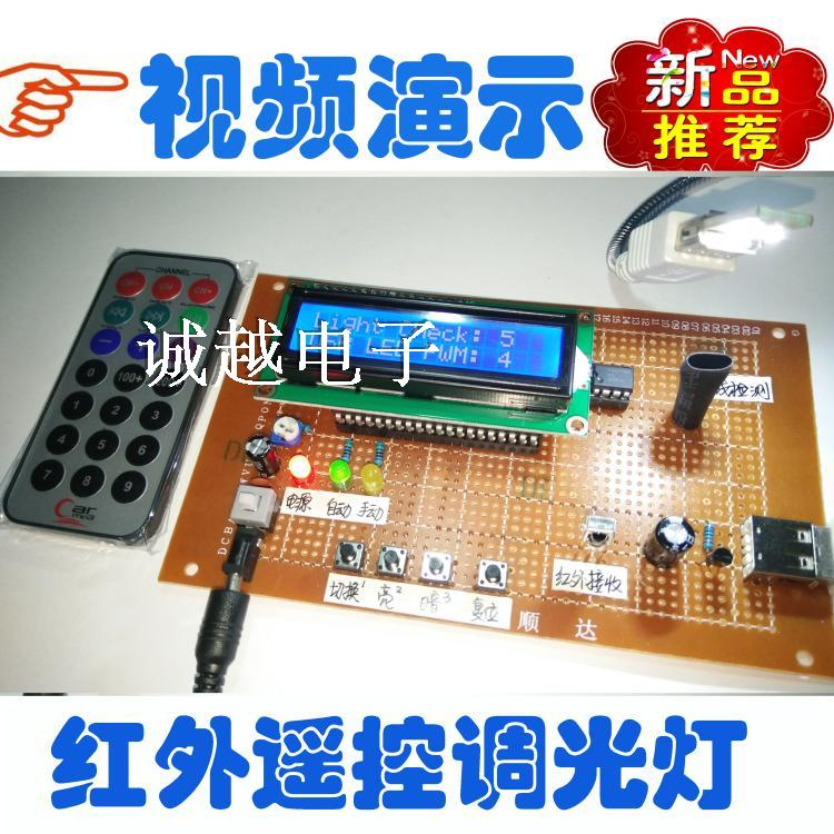 Design of infrared remote control dimming lamp based on 51 single chip microcomputer DIY parts finished products customized electronic PWM