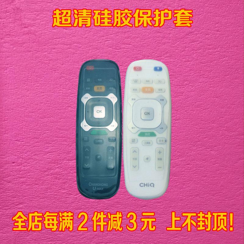 长虹U-MAX启客电视遥控器保护套 防尘防摔硅胶套RIC600 RTC600VG3