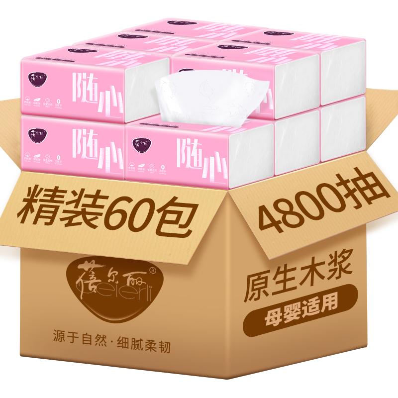 60包抽纸整箱家用纸巾卫生纸便携实惠装蓓尔丽商用印花软抽餐巾