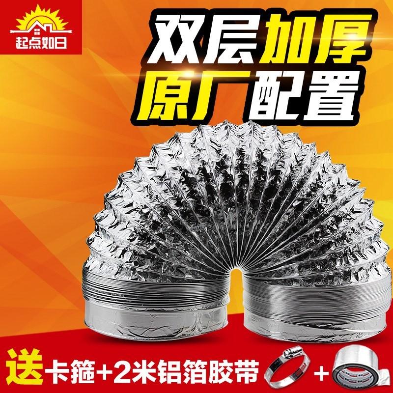 抽油烟机排烟管道厨房加长伸缩铝箔排气管排风管罩出水口烟管配件