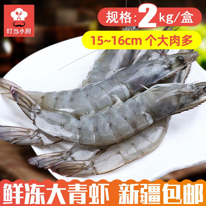 【活冻大青虾2公斤/箱】海鲜冷冻青虾整箱批�l火锅烧烤食材 包邮
