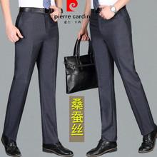皮爾卡丹厚款桑蠶絲西褲男商務休閑正裝中年修身免燙秋季直筒褲子