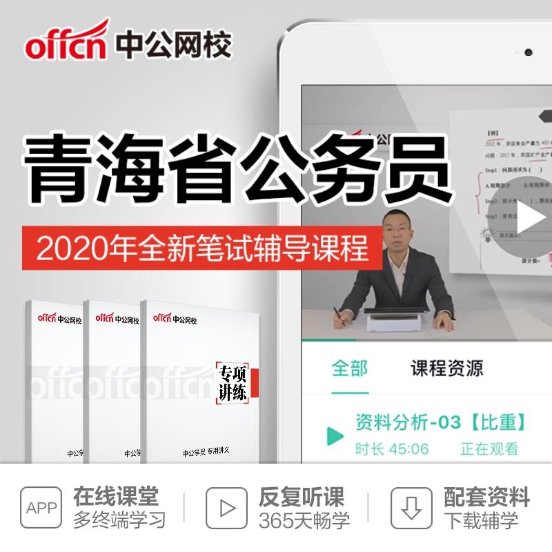 中公教育2020青海省公务员考试省考行测申论笔试培训网课视频课程