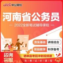中公教育2022河南省公务员考试网课视频省考行测申论笔试培训课程