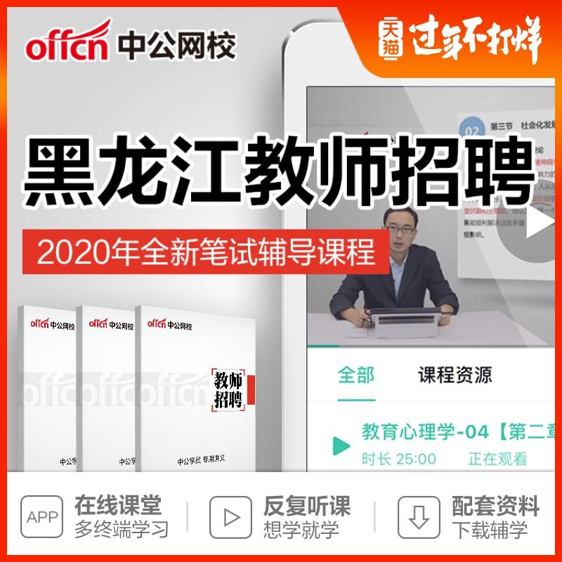 中公教育2020黑龙江省教师招聘考试教师岗中小学培训网课视频课程